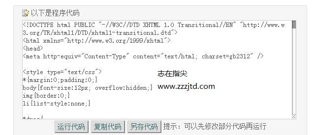 给wordpress添加代码运行框功能-IT技术网站
