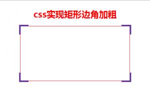 css 实现矩形四个边角加粗的方法-IT技术网站