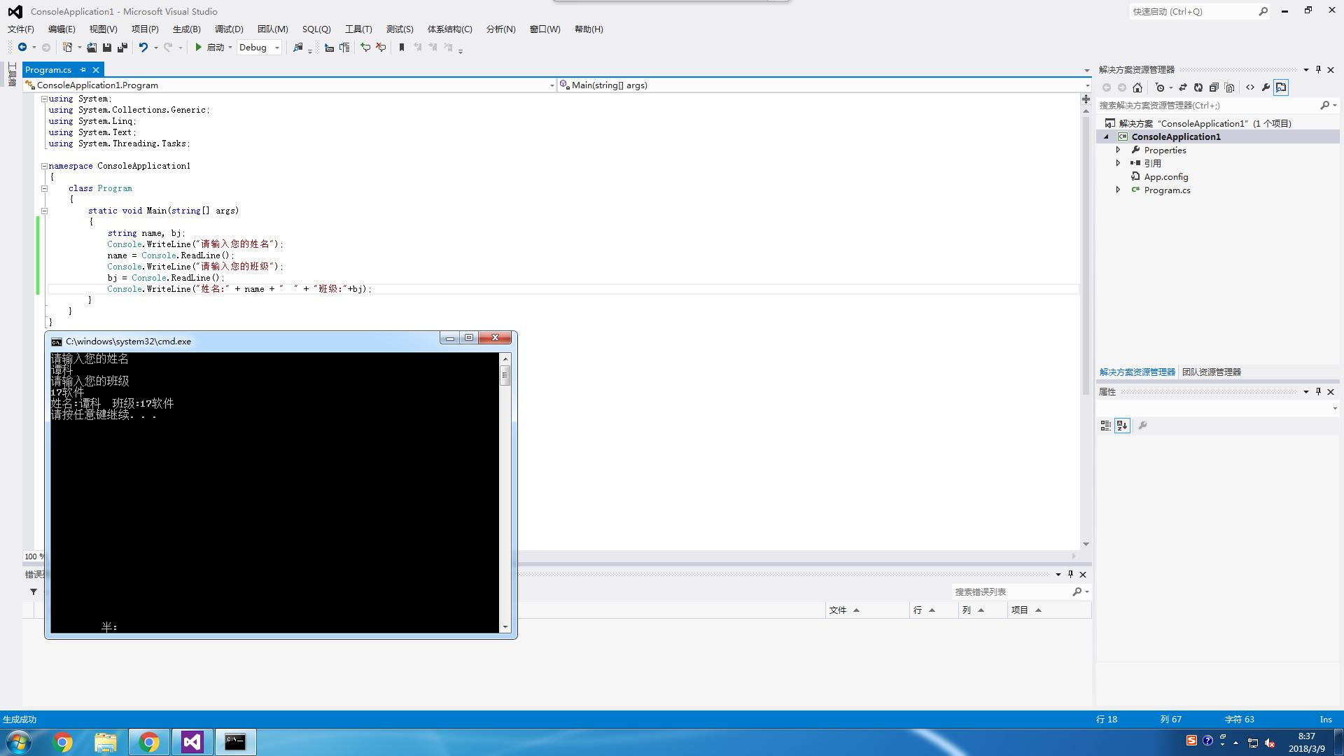 C#基础入门篇一-IT技术网站