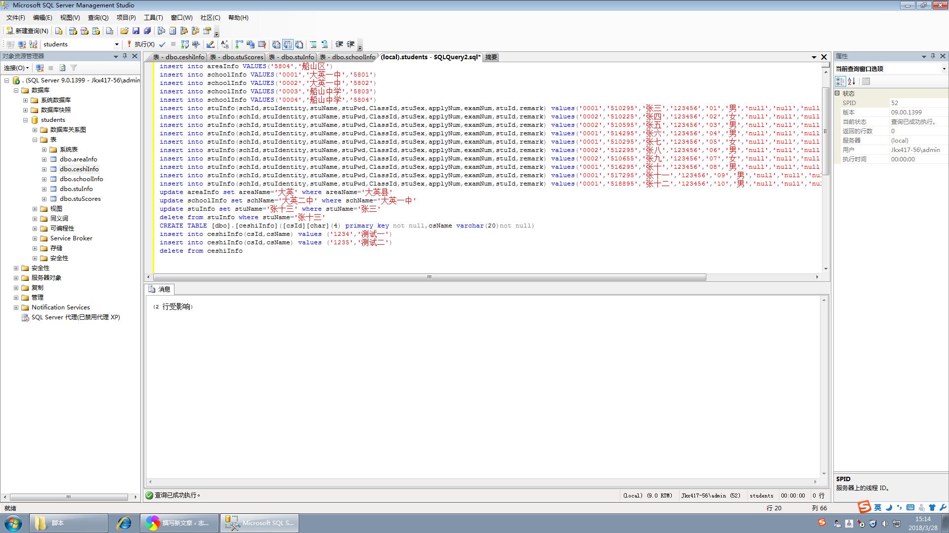sql创建数据库的脚本下载以及增删改查语句查阅-志在指尖-IT技术网站