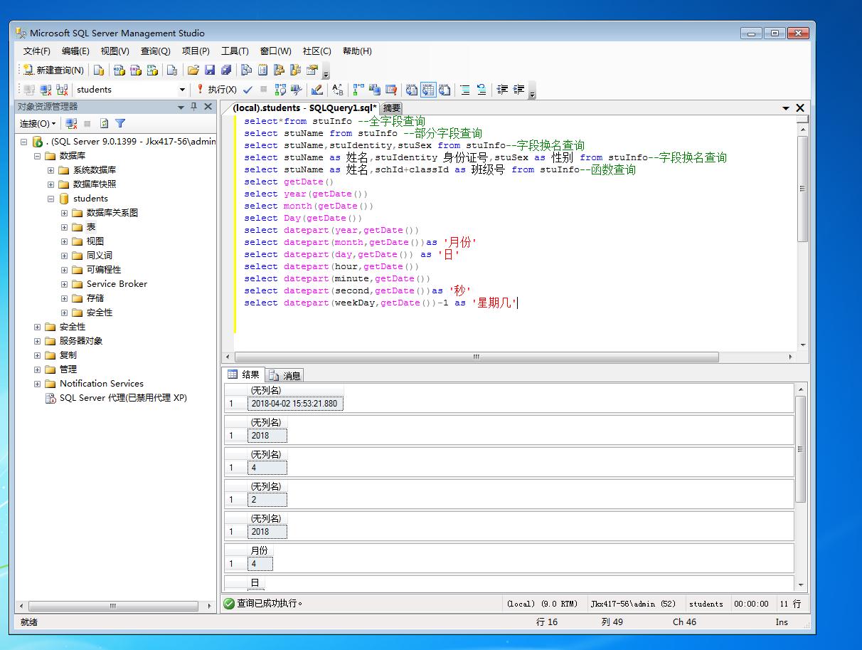 SQL所有查询语句与操作规范-IT技术网站