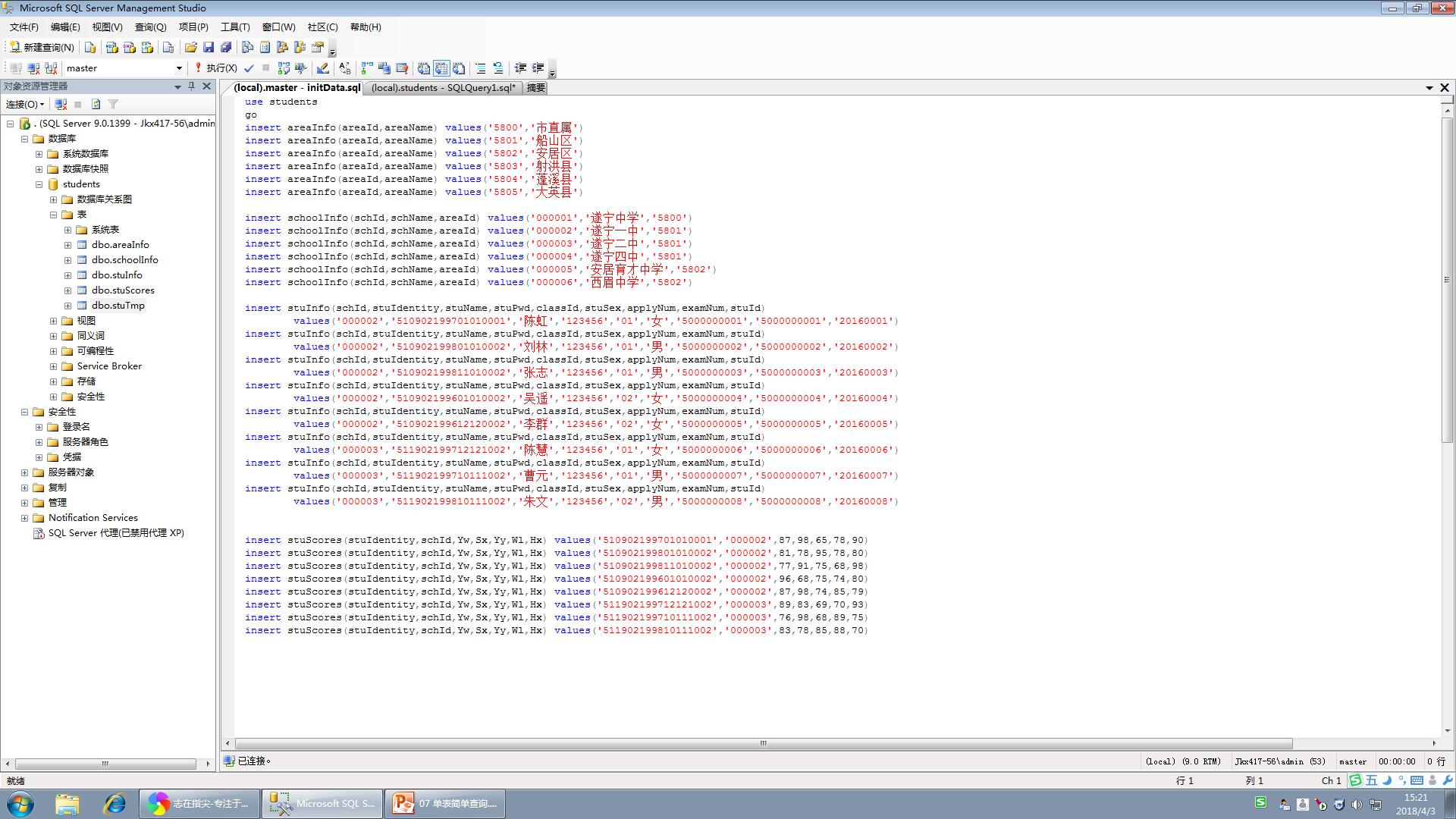 数据库插入数据表的脚本-IT技术网站