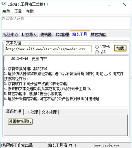 E族扒站工具内部认证版:仿站-扒站-扒源码-IT技术网站