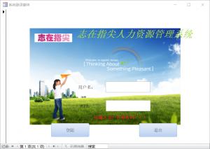 Access数据库员工管理系统下载-IT技术网-IT技术网站