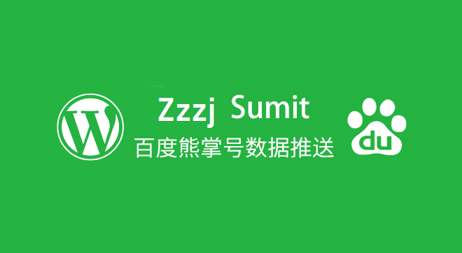 Zzzj Submit:WordPress百度熊掌号插件/原创保护文章数据推送插件 V3.5-IT技术网站