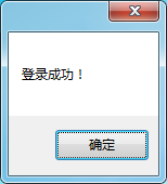 C#登陆成功