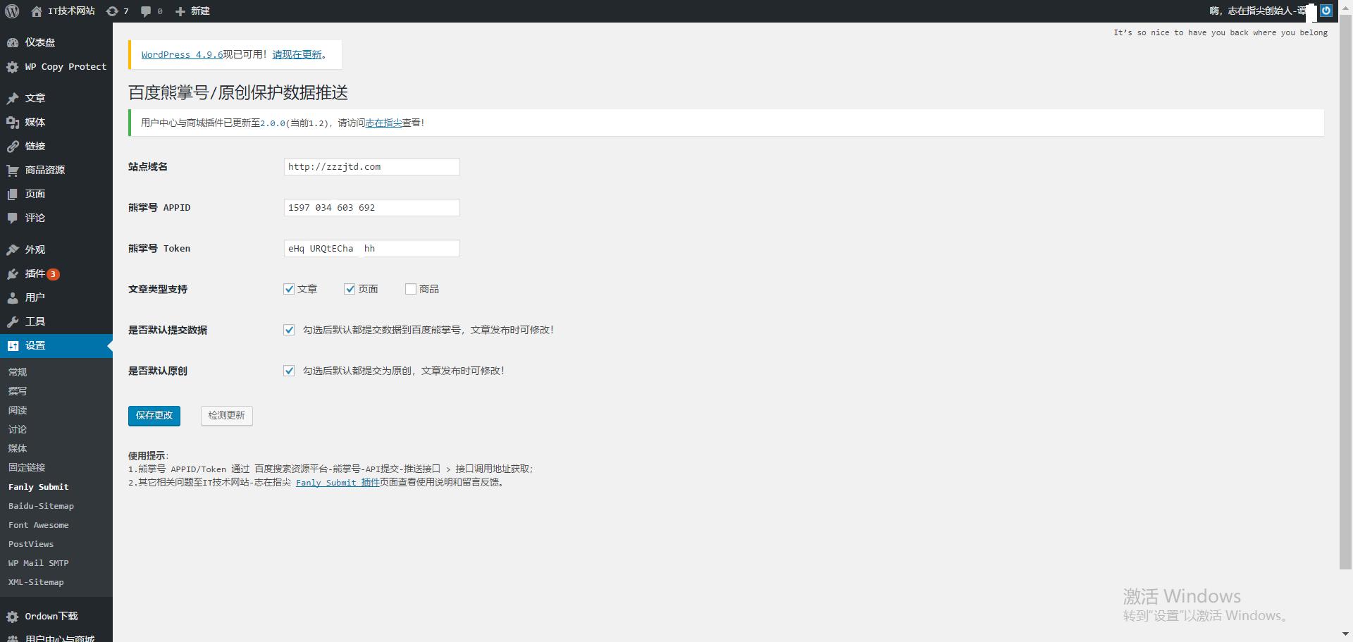 百度熊掌号APPID与Token输入