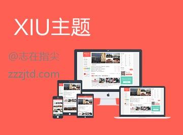 wordpress主题XIU5.6去授权破解版版免费分享-IT技术网站
