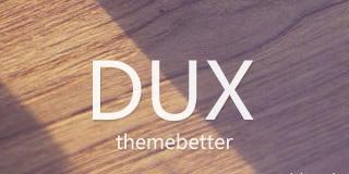 WordPress大前端Dux5.0破解版下载