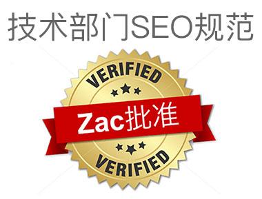 企业中seo部门应该做些什么-IT技术网站
