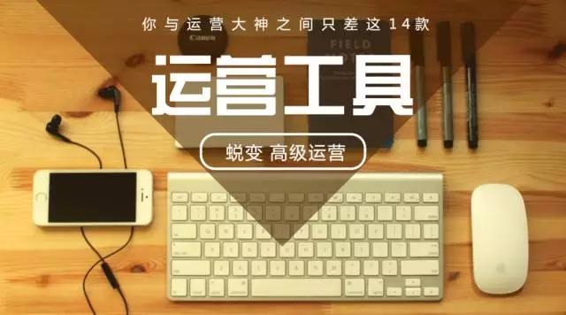 网络营销大神必备的14款营销工具-IT技术网站