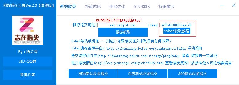 志在指尖网站优化工具Ver2.0【收费版】-IT技术网站