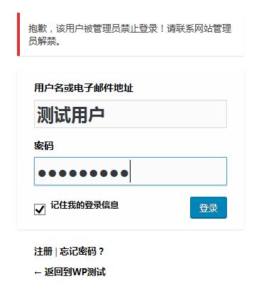 wordpress免插件添加禁止某些用户登录的方法-IT技术网站