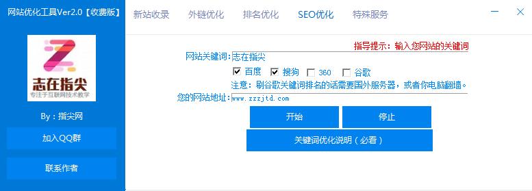 SEO关键词优化教程-IT技术网站