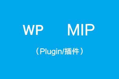 WordPress MIP 插件:WordPress MIP 独立域名绑定及支持熊掌号-IT技术网站