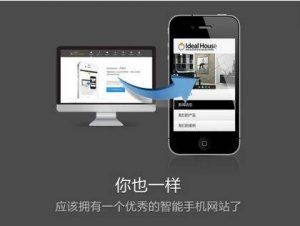 手机建站要特别注重有哪些方面-IT技术网站