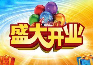 雅星娱乐_开业-IT技术-IT技术网站