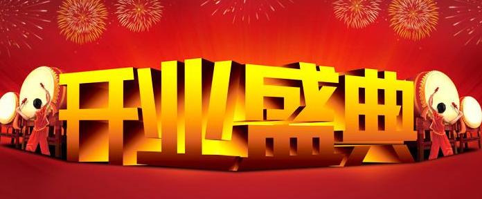 凤翔国际开业了-IT技术网站