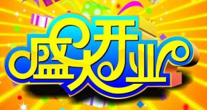 恒耀娱乐-百度助手-IT技术网站