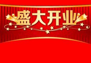 万辰娱乐_介绍-指尖教程-IT技术网站