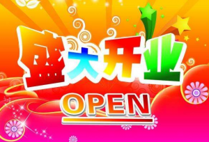 万辰娱乐开业-IT动向-IT技术网站