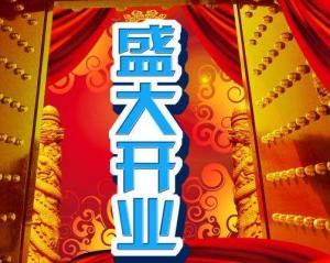 天富娱乐_开业-指尖教程-IT技术网站