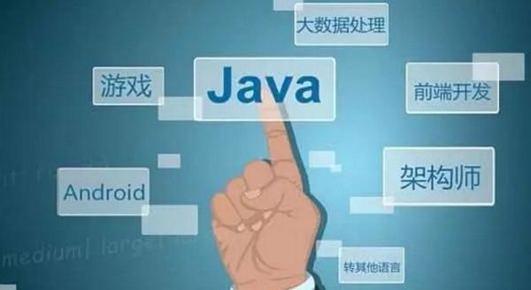 java招聘(java找工作需要学到什么程度)-IT技术网站