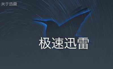 迅雷极速版 1.0.35.366 正式版-IT技术网站