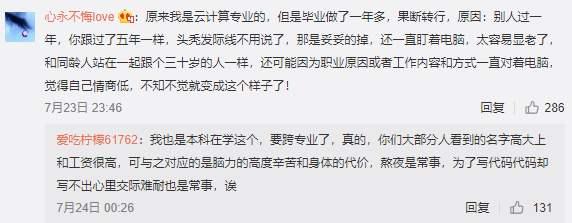 """电子竞技等新职业为何""""不香""""?-IT技术网站"""