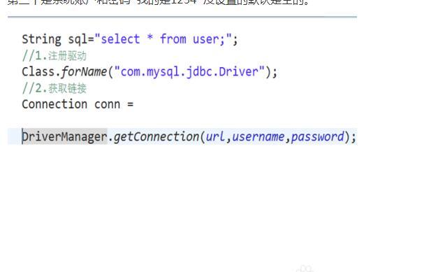 java连接mysql数据库图文详细步骤3
