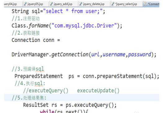 java连接mysql数据库图文详细步骤5