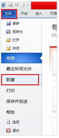 word文档打不开怎么办图文解决办法4