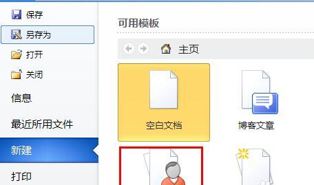 word文档打不开怎么办图文解决办法5