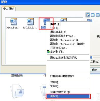 word文档打不开怎么办图文解决办法6