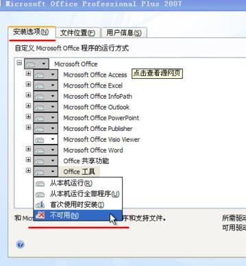 word文档打不开怎么办图文解决办法7