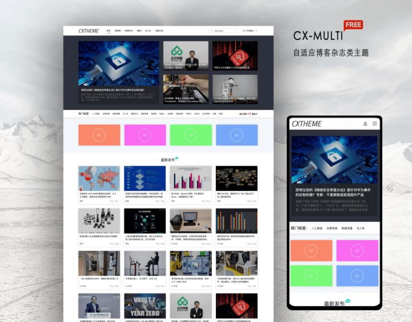 WordPress简洁大气自适应博客杂志类免费主题CX-MULTI发布-IT技术网站