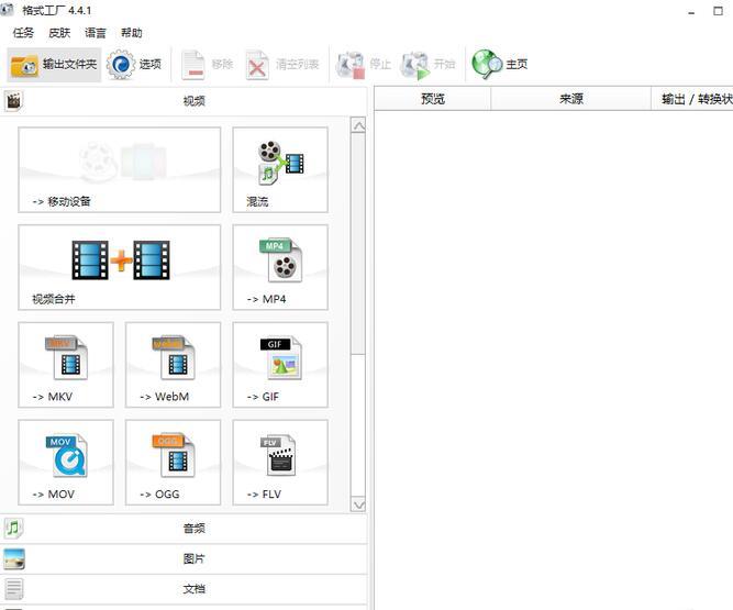 格式工厂 5.3.0.0 官方正式版-IT技术网站