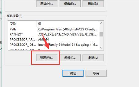 win10下jdk配置3