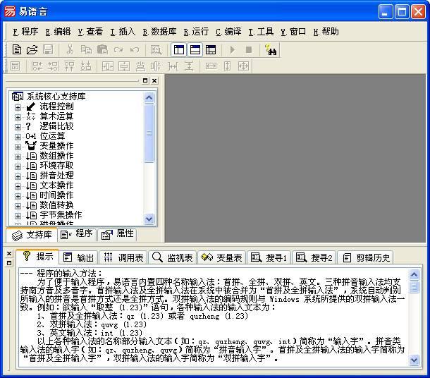 易语言下载(手机版)-IT技术网站
