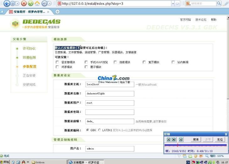 织梦建站难么(用dedecms建站步骤)-IT技术网站