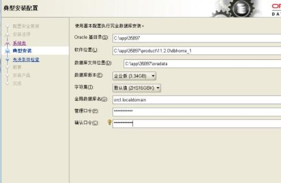 Oracle11g步骤图4