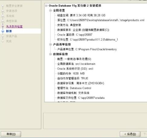 Oracle11g步骤图6