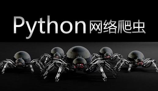 python爬虫(python为什么叫爬虫)-IT技术网站