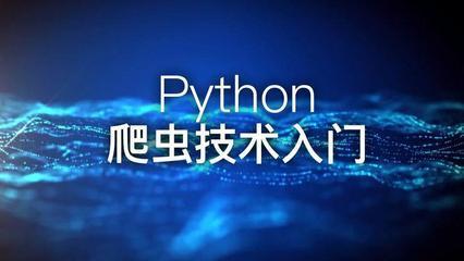 python爬虫1