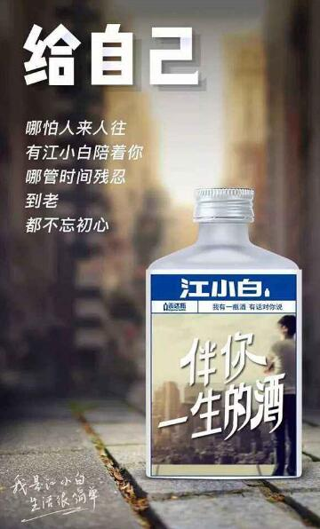 网络营销案例(江小白网络营销案例分析)-IT技术网站