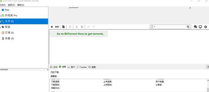 μTorrent BT 3.5.5.45776 正式版-IT技术网站