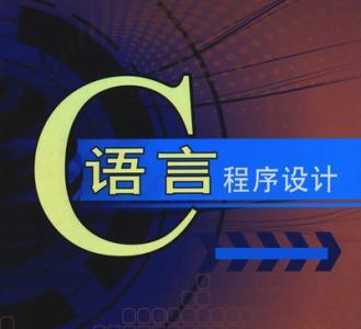 c语言是什么(编程入门先学什么)-IT技术网站