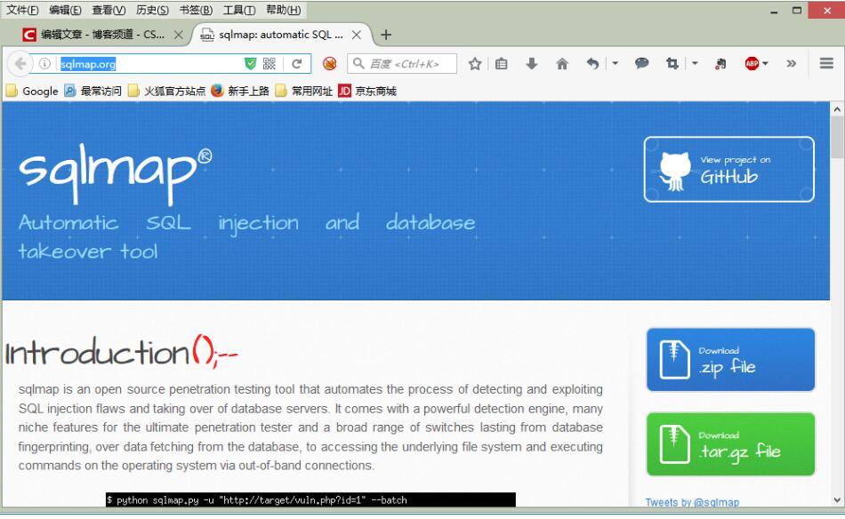 SQLMap安装1
