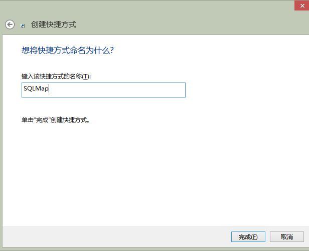 SQLMap安装4