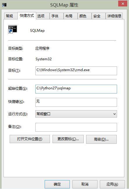 SQLMap安装5
